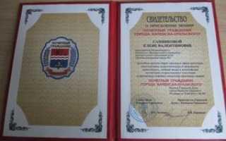 Почетное гражданство рф предоставляется