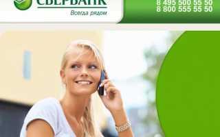 Служба безопасности сбербанка контакты