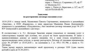 Заявление о расторжении договора фитнес клуб