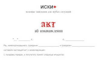Акт ознакомления с документами