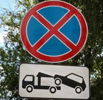 Остановка запрещена сколько штраф