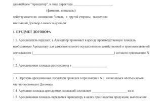 Договор аренды производственных площадей
