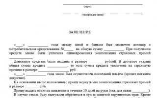 Как отказаться от страховки русский стандарт