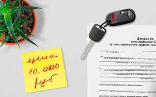 Заниженная стоимость автомобиля в договоре купли продажи