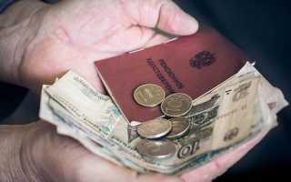 Почему пенсия пришла больше чем обычно