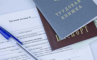 Штраф за отсутствие трудового договора