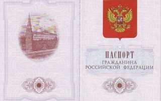 Штраф за паспорт пришедший в негодность