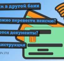 Перевести пенсию в другой банк