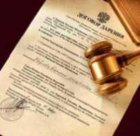 Надо ли регистрировать договор дарения автомобиля