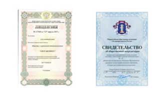 Чем лицензия отличается от аккредитации