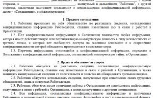 Договор о конфиденциальности с физическим лицом