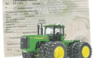 Где снять с учета трактор