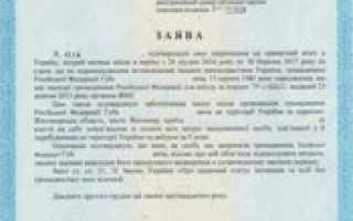 Форма приглашения в украину для россиян