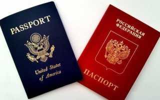 Можно ли иметь американское и российское гражданство