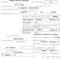 Штраф на организацию за отсутствие путевого листа
