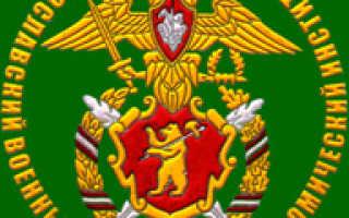 Ярославская финансовая военная академия имени хрулева