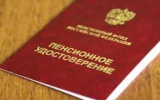 Справка пенсионера вместо удостоверения