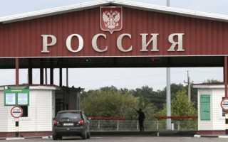Правила въезда в россию гражданам украины
