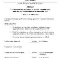 Приказ образец документа по госту