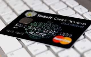 Как закрыть договор с тинькофф банком