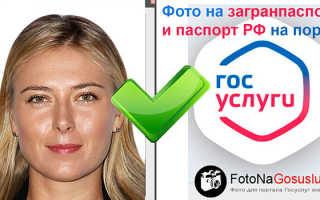 Как отредактировать фото для паспорта на госуслугах