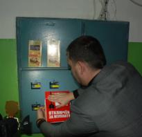 Уведомление об отключении электроэнергии