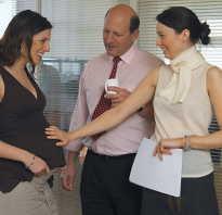 Когда надо уведомить работодателя о беременности