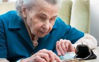 Малоимущий пенсионер это сколько пенсия