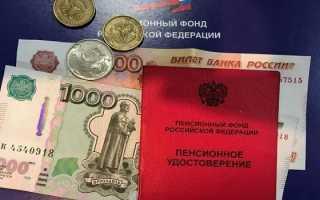 Закон о невыплате пенсии работающим пенсионерам